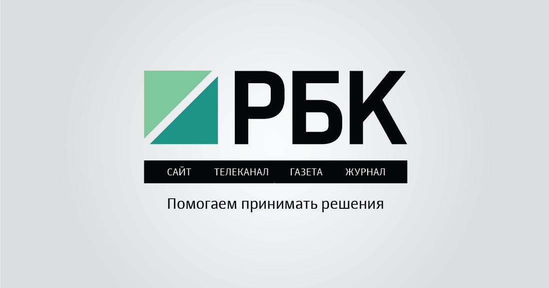 Ежедневная деловая газета РБК - главные новости дня в России и в мире
