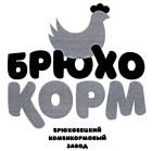 торговая марка БРЮХО КОРМ БРЮХОВЕЦКИЙ КОМБИКОРМОВЫЙ ЗАВОД