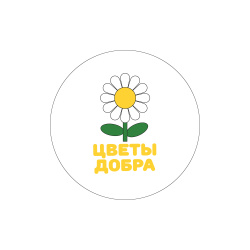 логотип БФ БФ ЦВЕТЫ ДОБРА 1204800012450