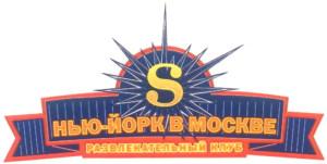 Клуб в москве нью йорк какие популярные клубы москвы
