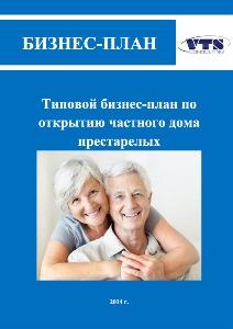 Бизнес план пансионата для пожилых людей пансион для престарелых софи