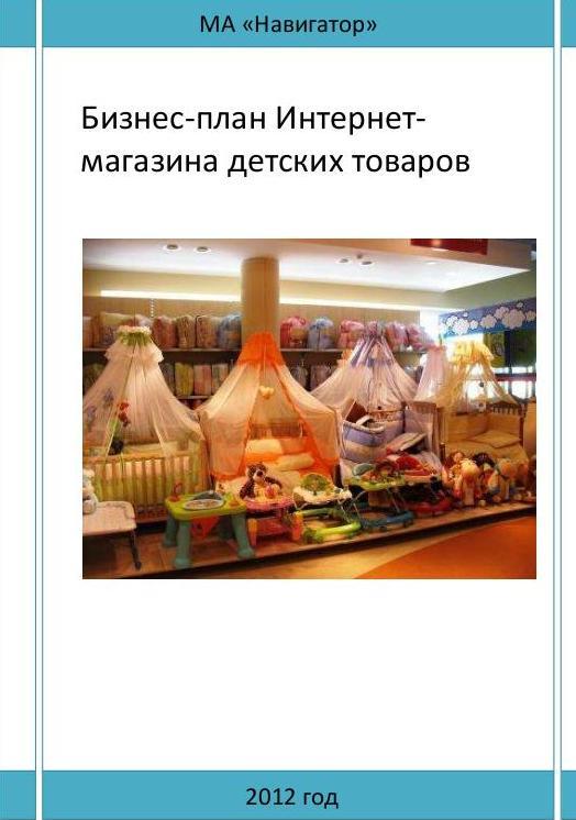 Бизнес-план интернет магазин открыток