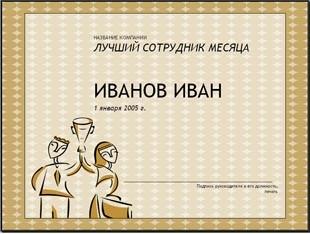 Диплом Лучший сотрудник месяца шаблон БЕСПЛАТНО РБК  Диплом Лучший сотрудник месяца шаблон БЕСПЛАТНО РБК Магазин исследований