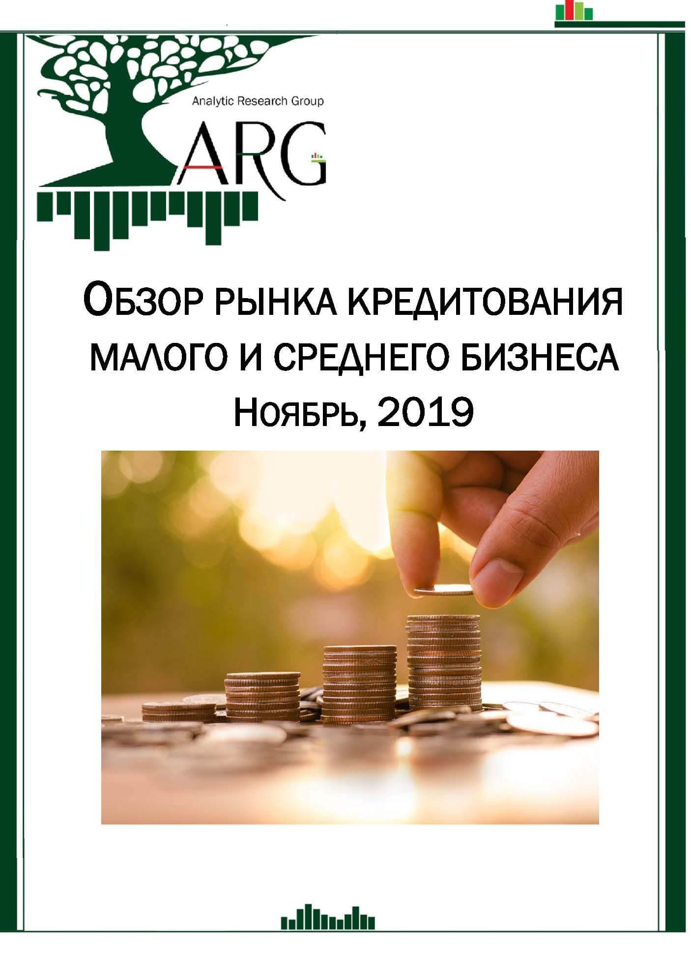 втб кредитование малого бизнеса без залога и поручителей россельхозбанк рс погашение кредита по номеру договора