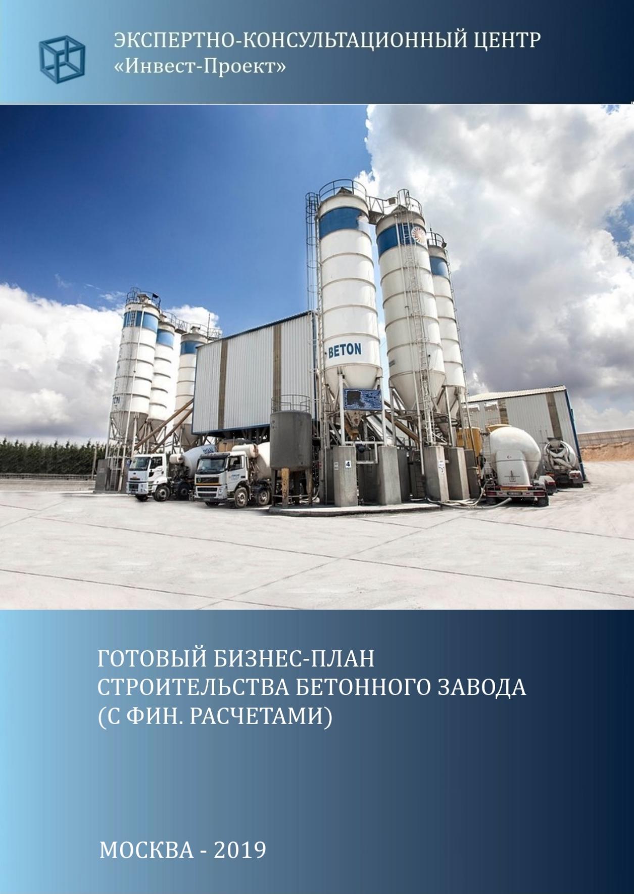 бизнес план завод бетона