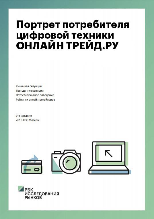 Онлайн трейд москва каталог товаров