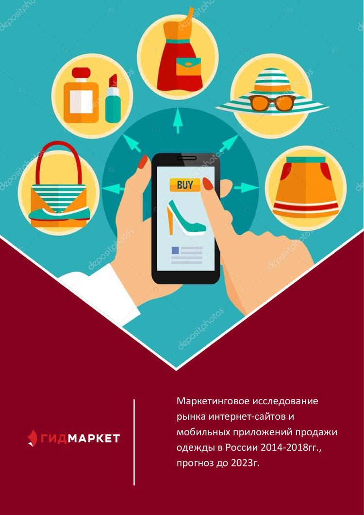 27d00e6fb750 Маркетинговое исследование рынка интернет-сайтов и мобильных приложений продажи  одежды в России 2014-2018 гг., прогноз до 2023 г.