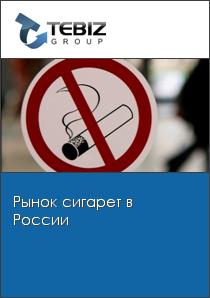 Рынок табачных изделий 2021 в каком возрасте можно купить электронную сигарету