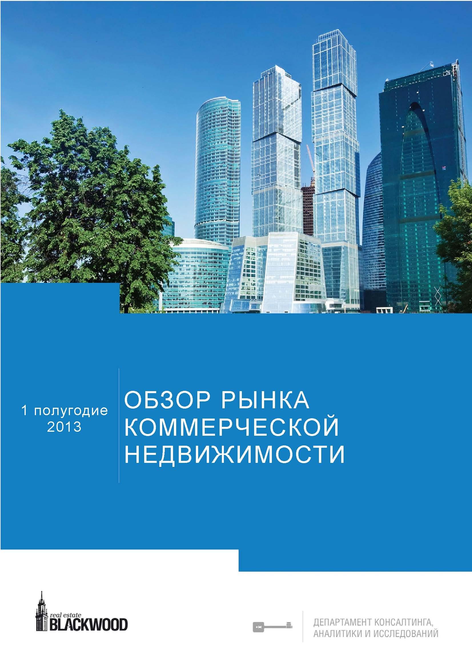 Аналитика коммерческая недвижимость 2009 коммерческая недвижимость авизо Москва