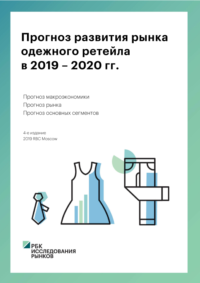 e1fb114d20f9 Прогноз развития рынка одежного ретейла в 2019–2020 гг :: РБК Магазин  исследований