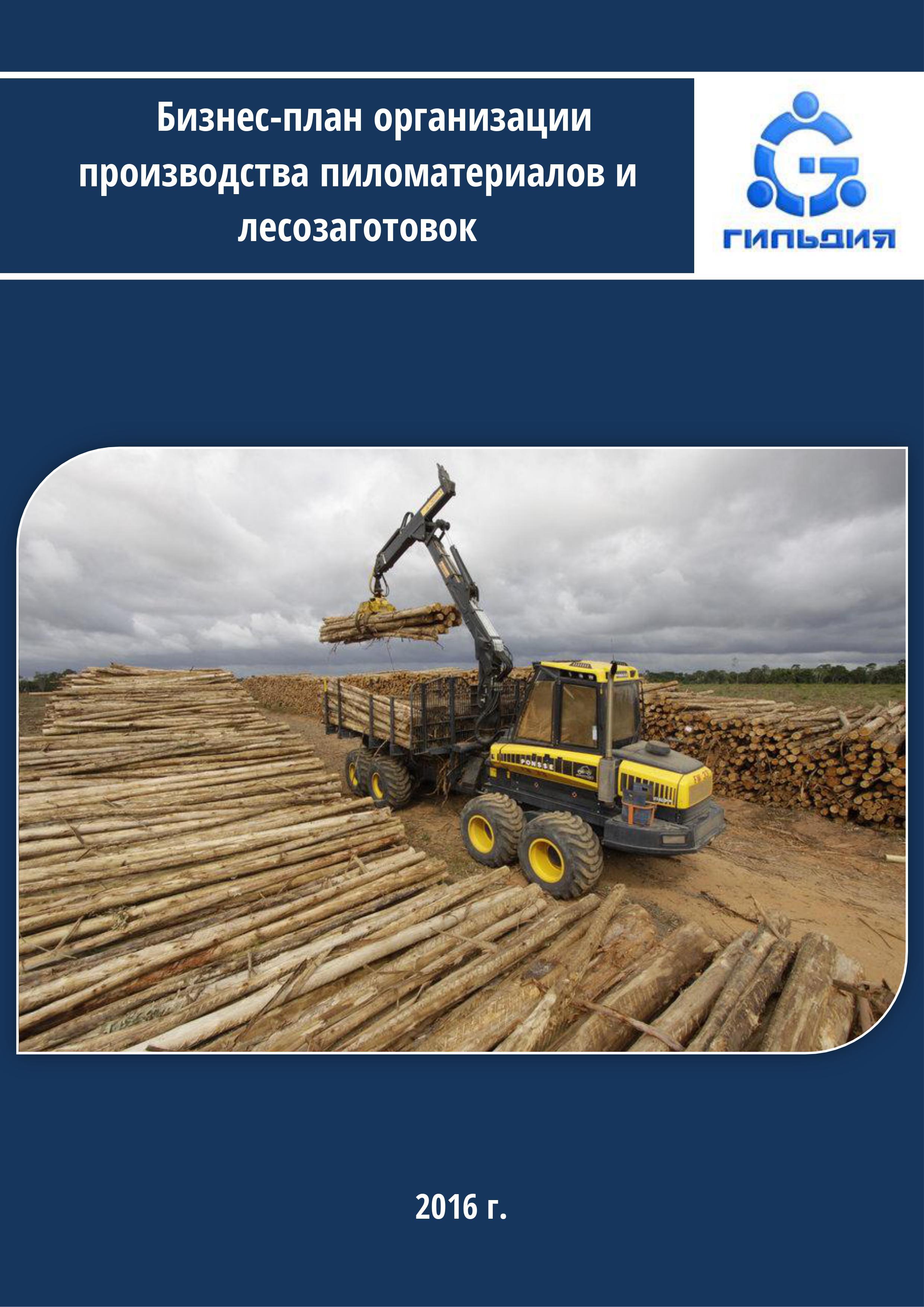 Бизнес плана лесозаготовка анализ финансового бизнес плана