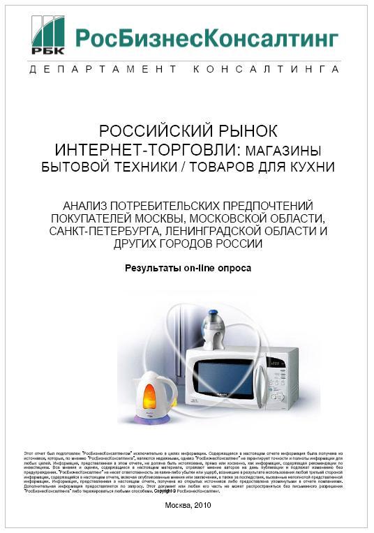 Рбк Интернет Магазин Бытовой Техники