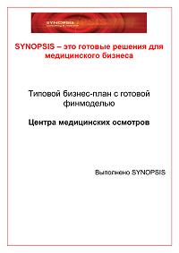 Готовый бизнес план медицина магазин вконтакте бизнес план