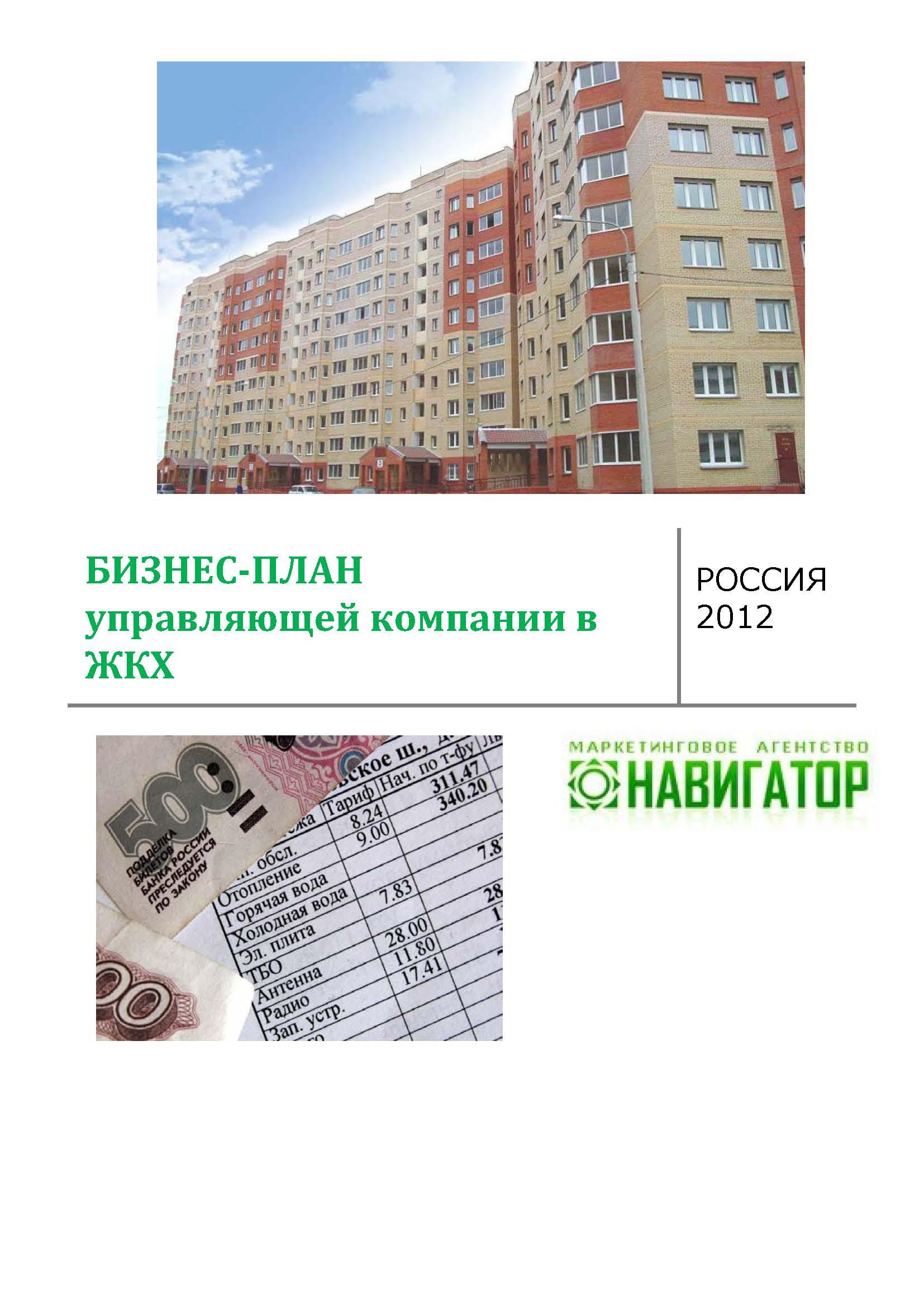 Жкх бизнес план бизнес идеи 2011 нуля