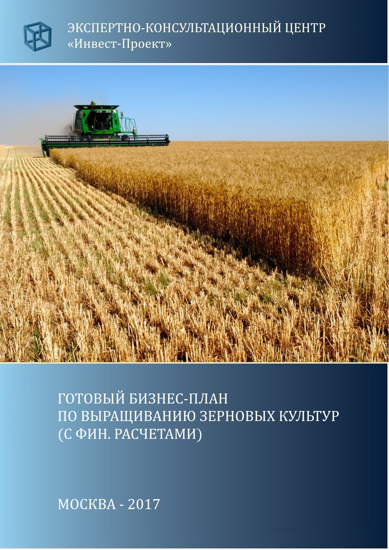 Бизнес план растениеводство зерновые бизнес план отделка ремонт