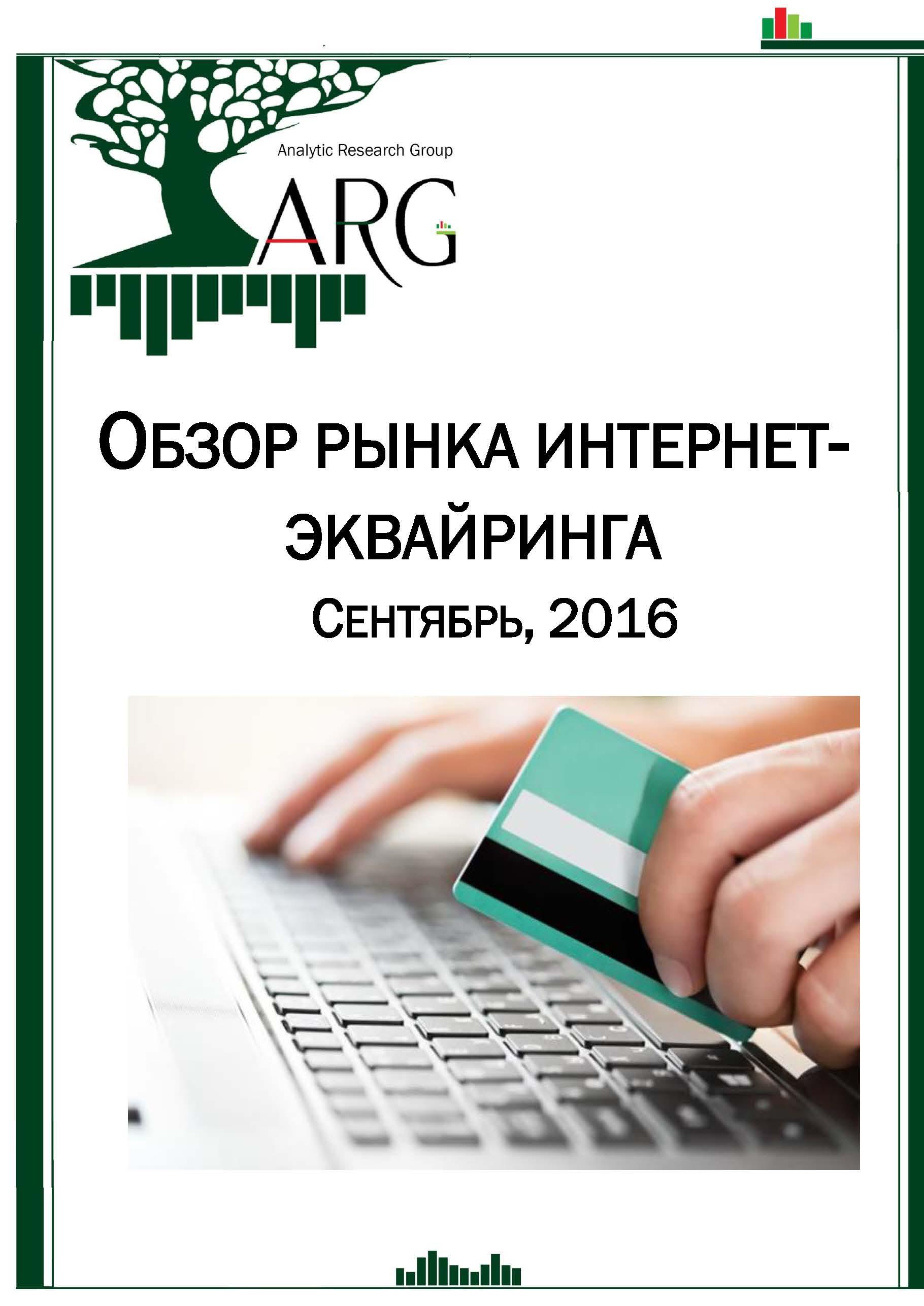 обзор рынка картинки оплате принимаются рубли