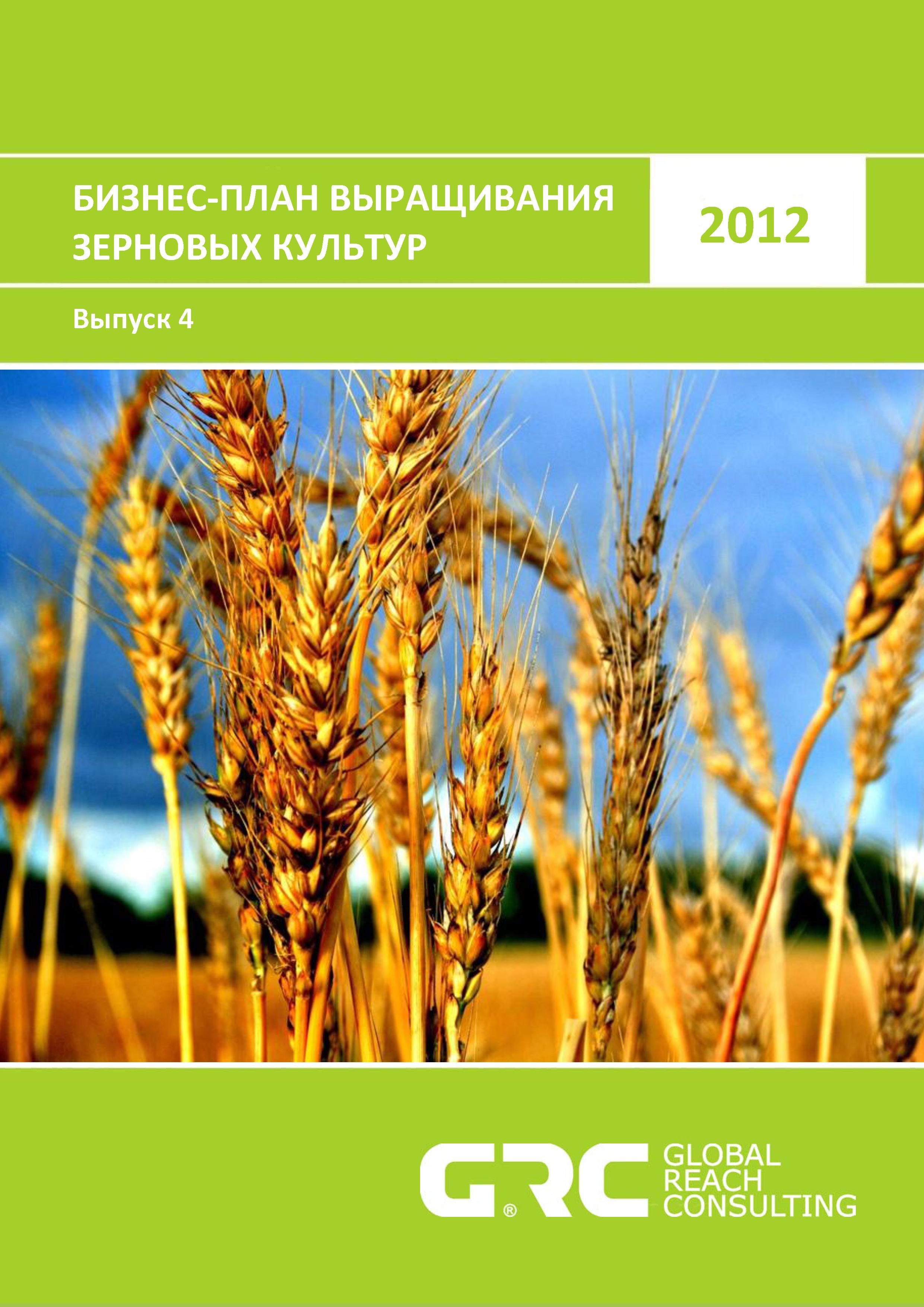 Пример бизнес плана выращивание зерновых культур 46