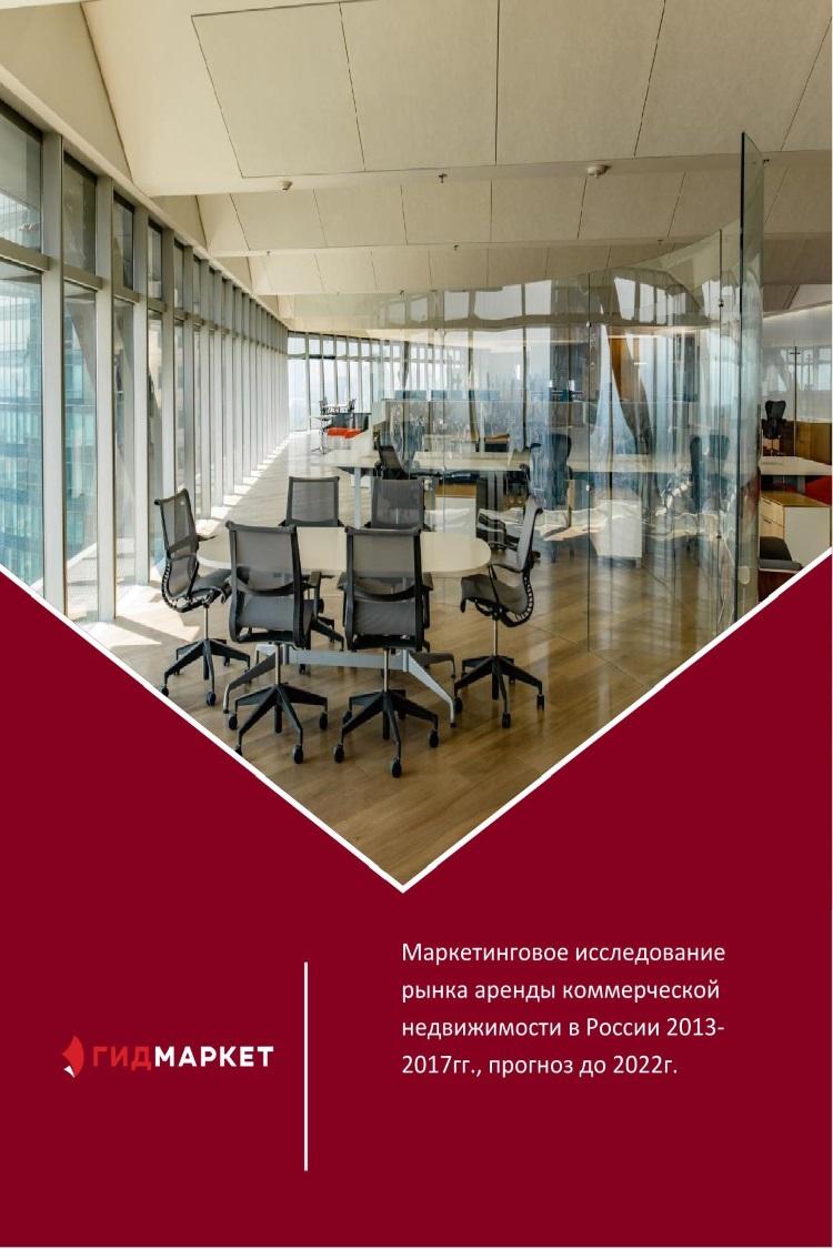 Коммерческая недвижимость маркетинговое исследование аренда коммерческая недвижимость арзамас