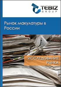 Поставщики макулатуры в россии стишки про макулатуру