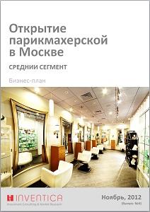 Бизнес планы парикмахерских кабинетов идеи бизнес инкубаторов россии
