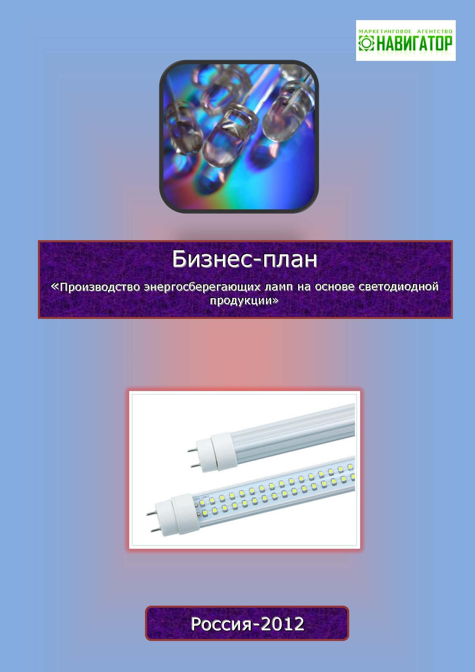 Бизнес план светодиода салон парикмахерского бизнес план