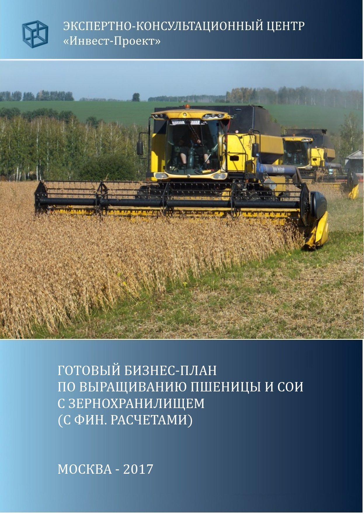 Пример бизнес плана выращивание зерновых культур 79