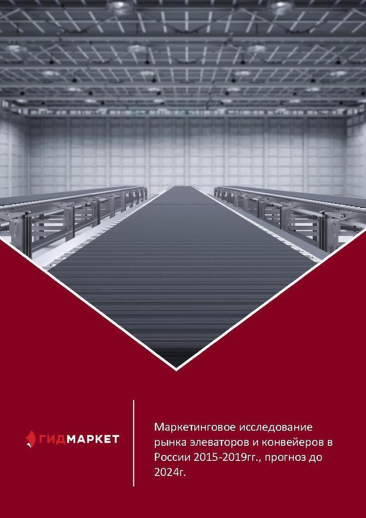 Анализ рынка элеваторов россии купить фольксваген транспортер бу в пскове