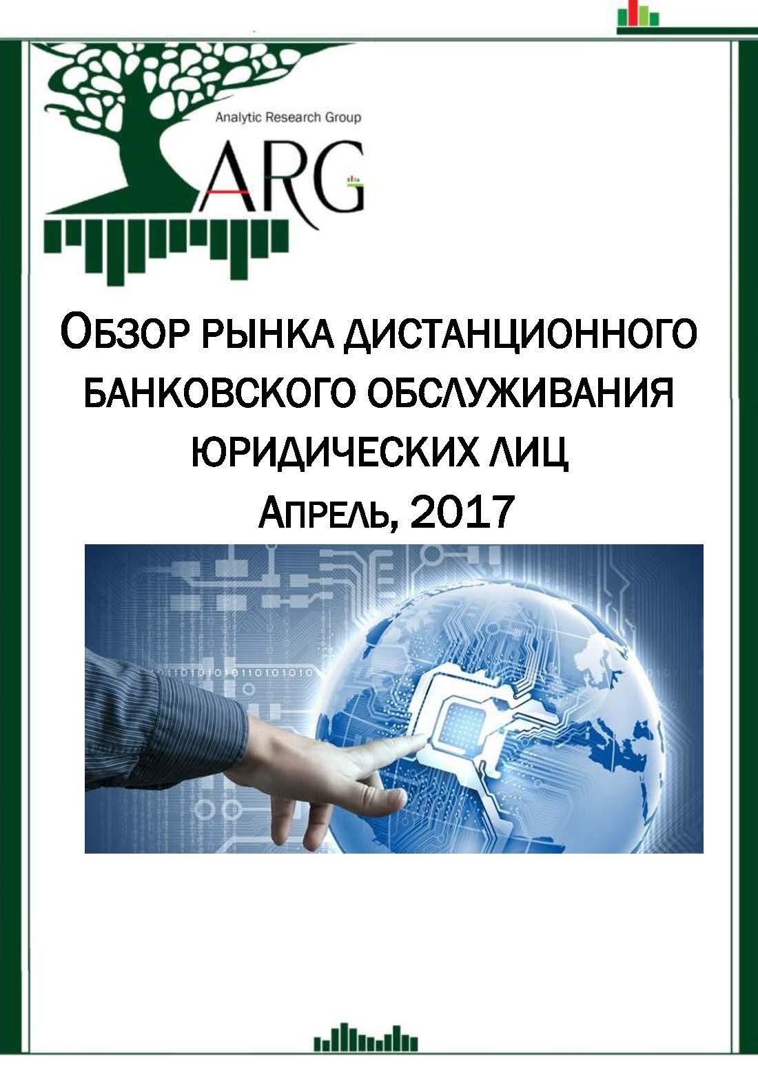 Дистанционное обслуживание физических лиц, ЮниКредит Банк