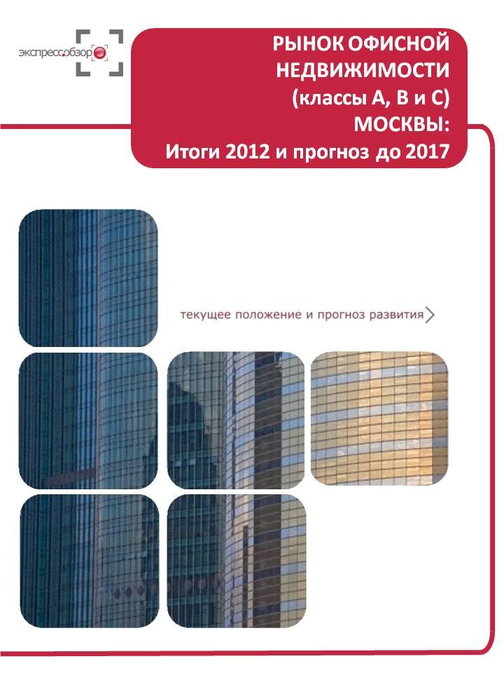 Южный федеральный округ коммерческая недвижимость прогноз 2012 аренда офисов в новостройках москвы