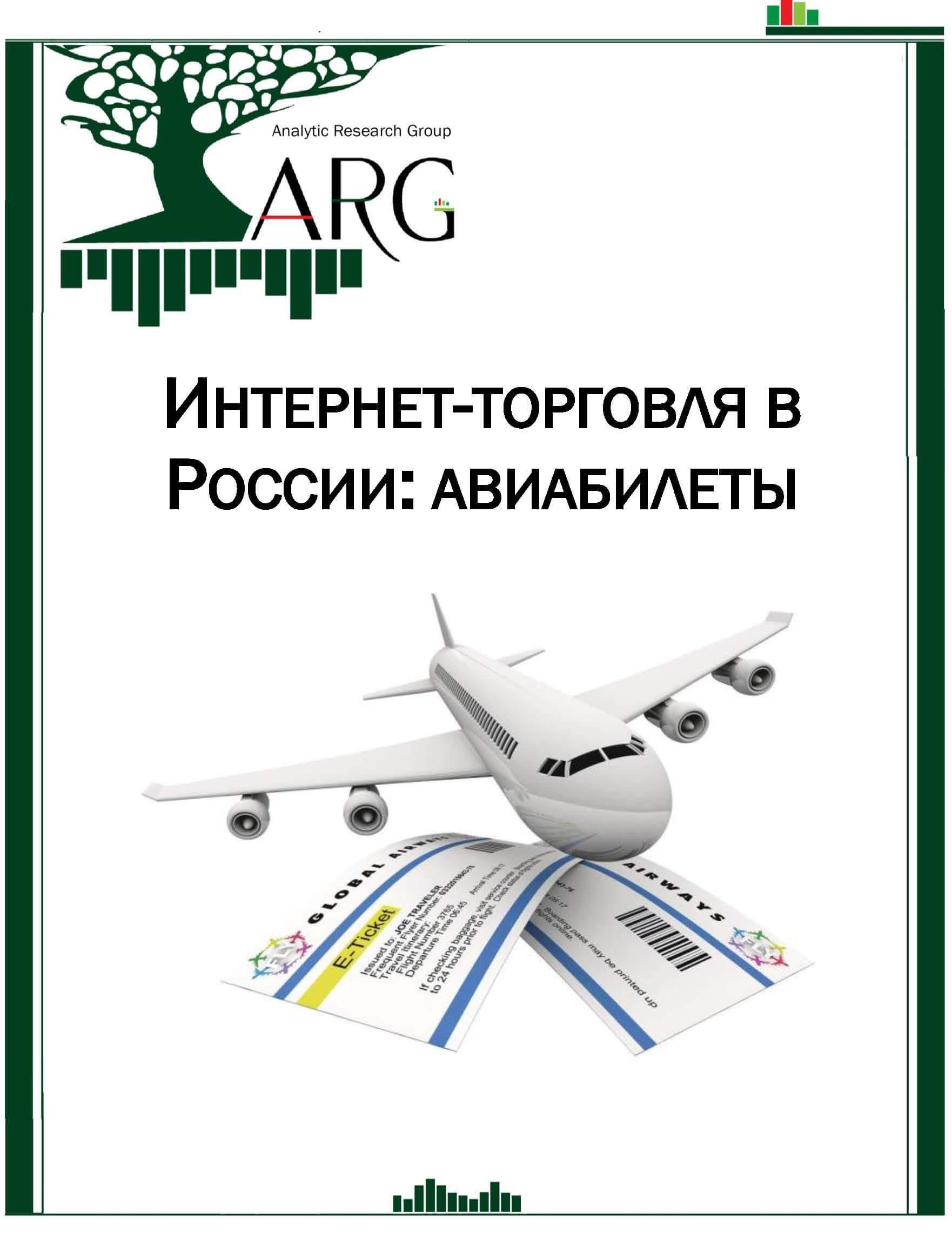 Билет на самолет букинком билеты на самолет сургут каспийск