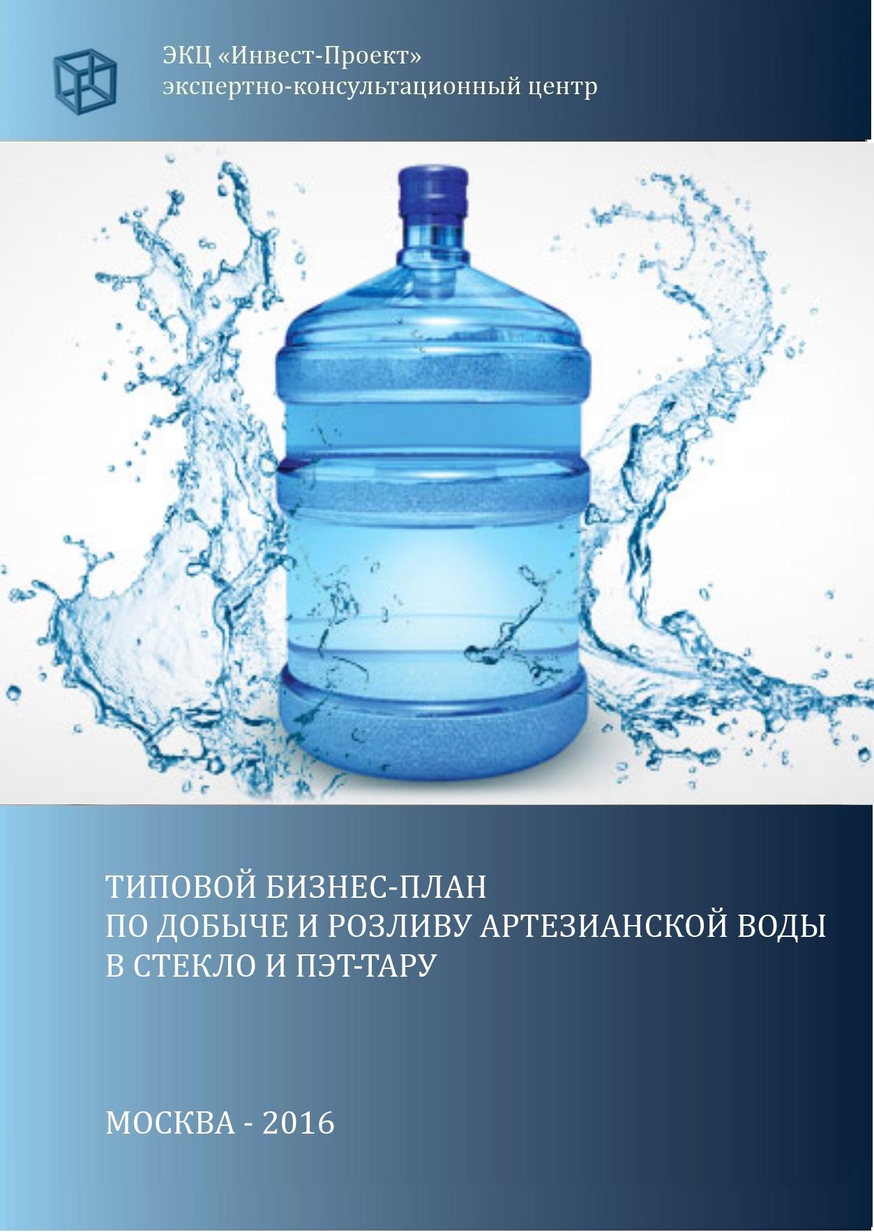 реальности, бизнес на артезианской воде меня тоже