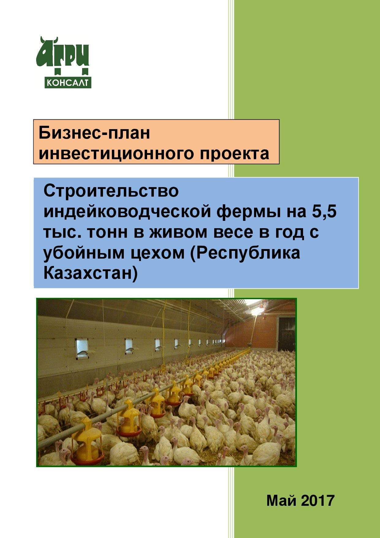 Бизнес план по птицеводческому работа открыть свое дело