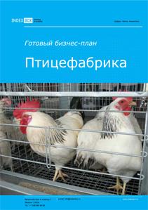 Пример бизнес плана для птицефабрика