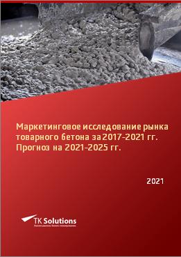 Бетон прогнозе купить куб бетона с доставкой в ростове на дону