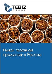 Рынок табачных изделий 2020 одноразовая электронная сигарета corvus как зарядить