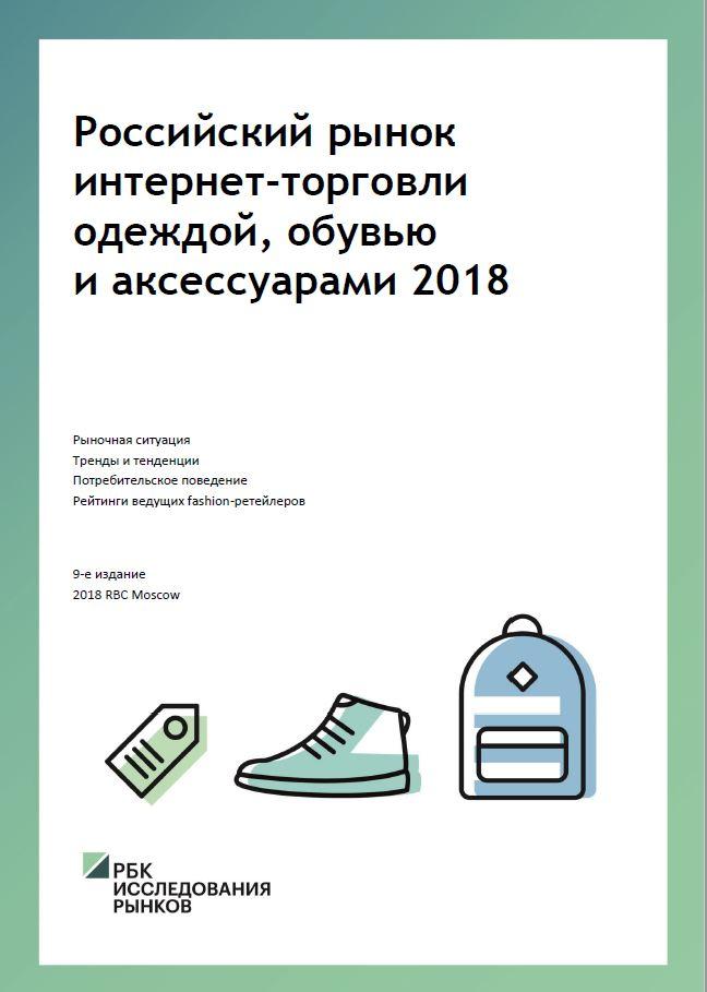 4bbcbe4f3 Российский рынок интернет-торговли одеждой обувью и аксессуарами 2018 ::  РБК Магазин исследований