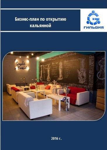 Составить бизнес план для открытия ресторана