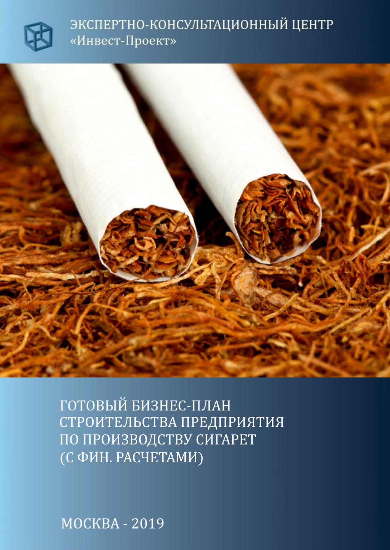 Производства табачных изделий где купить жидкость для эл сигарет