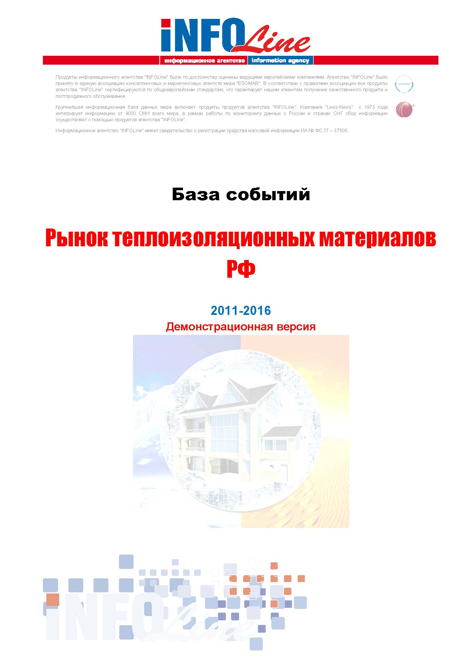 Интернетмагазин SNABSKZ предлагает стройматериалы на