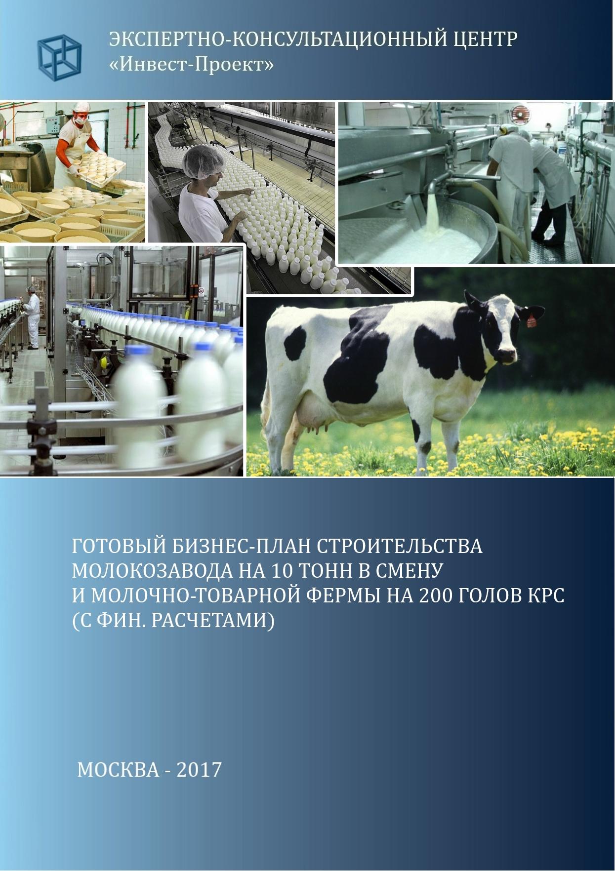 Бизнес планы для сельхозпроизводителей упрощенная форма бизнес плана