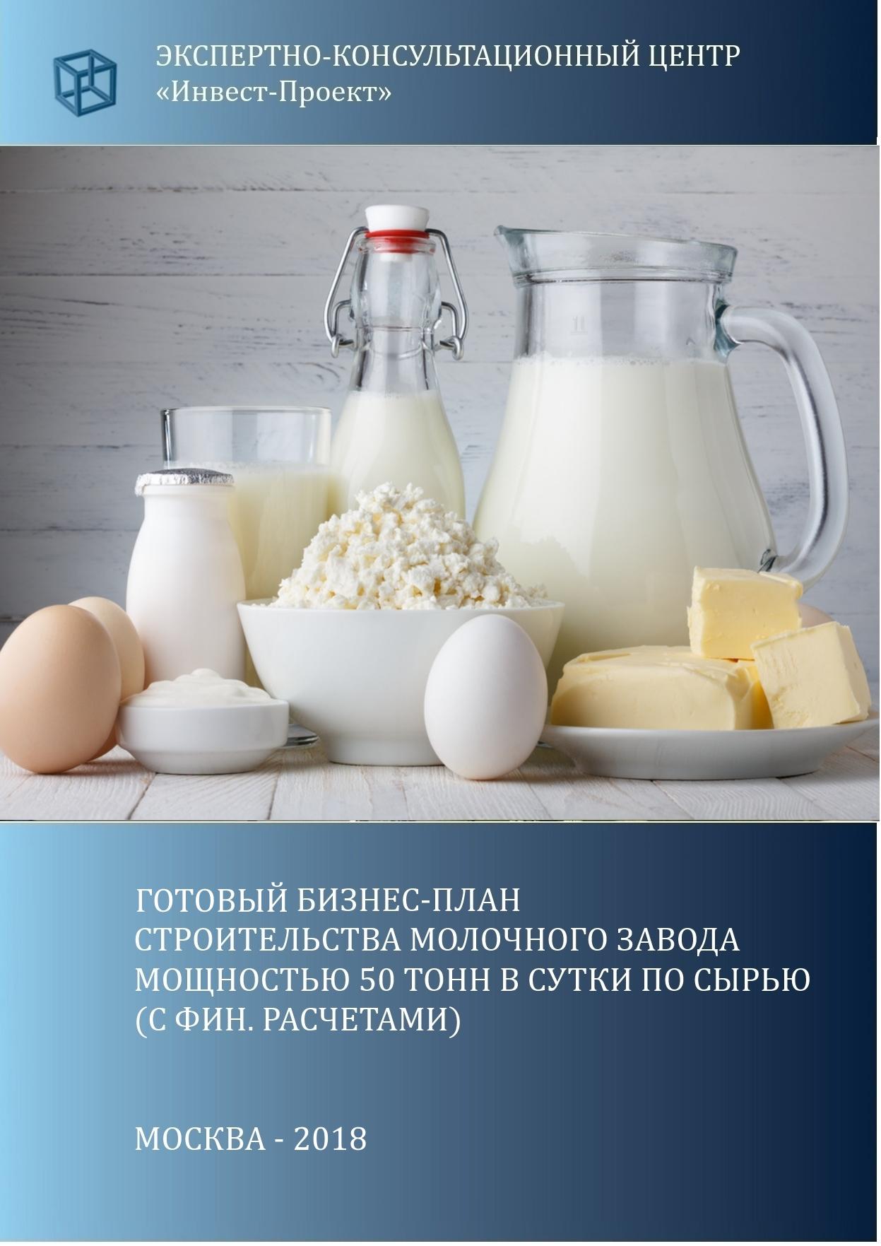 Бизнес план магазин молочной продукции бизнес план тонировка автомобилей