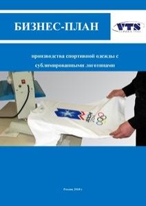 Производство спортивной одежды бизнес план молочный бизнес план