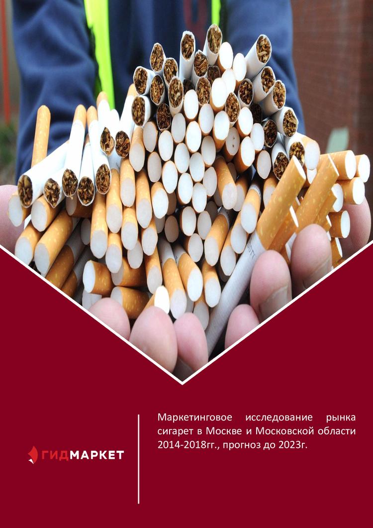 Рынок табачных изделий в москве купить фильтр для электронных сигарет