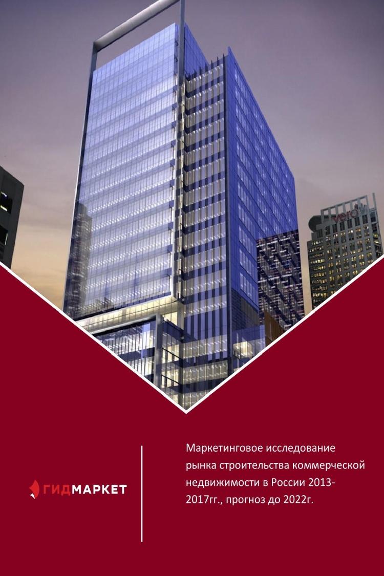 Коммерческая недвижимость россии 2013 аренда офиса г.тольятти контакты