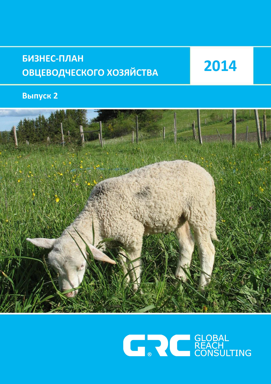 слегка подсушенные короткий бизнес план овцеводства таблицы фото образом валера