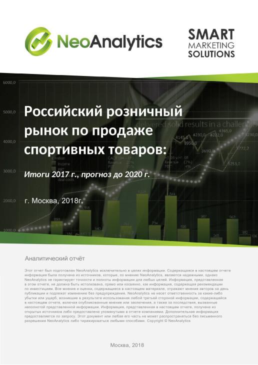 """8e9598f00d88 В ходе исследования, проведенного NeoAnalytics на тему """"Российский  розничный рынок по продаже спортивных товаров: итоги 2017 г., прогноз до  2020 г."""