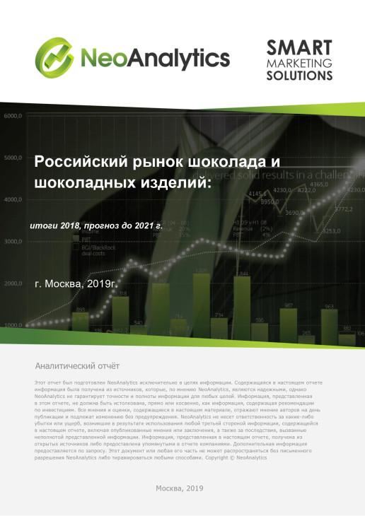 Анализ российского рынка шоколада и шоколадных изделий: итоги 2018 г., прогноз до 2021 г.