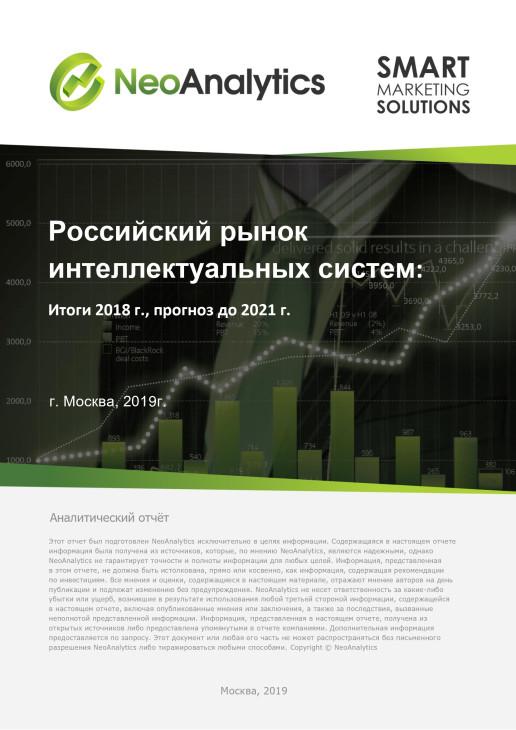 Анализ российского рынка интеллектуальных систем: итоги 2018, прогноз до 2021 г.