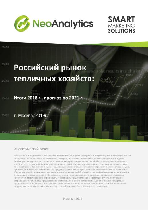 Анализ российского рынка тепличных хозяйств: итоги 2018 г., прогноз до 2021 г.
