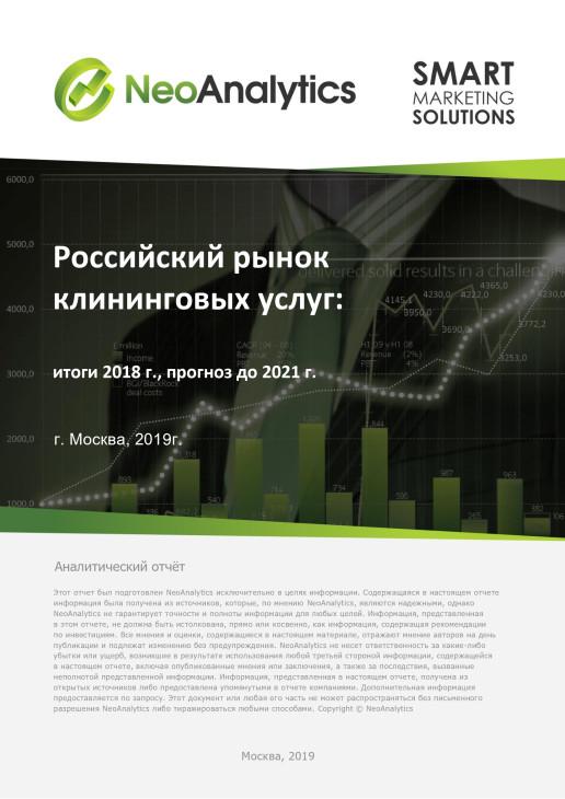 Анализ российского рынка клининговых услуг: итоги 2018 г., прогноз до 2022 г.